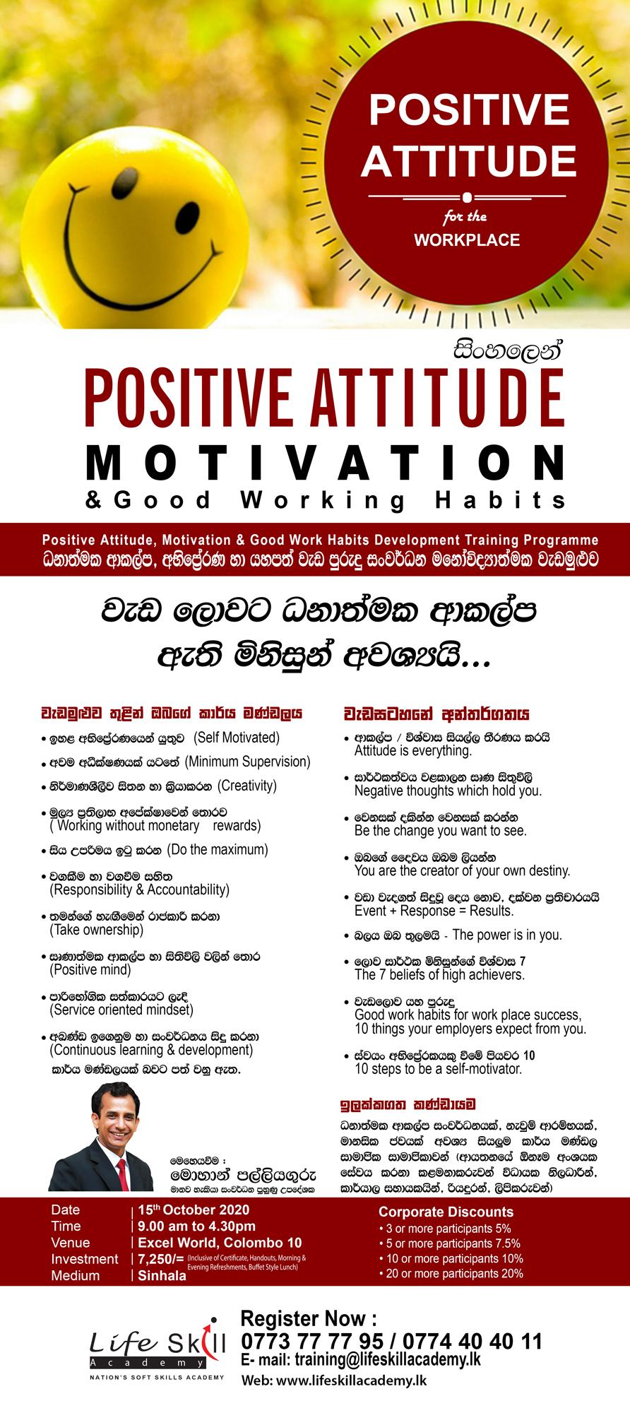 postive-attitude